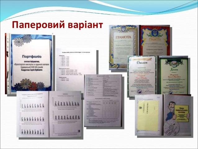 Можливі розділи  1. Загальні відомості та документація  2. Методичний портфель  3. Участь в методичній та науково-дослідни...