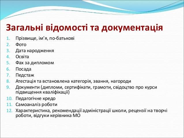 Методичний портфель  (містить накопичену вчителем інформацію)  1. Методичні теми у міжатестаційний період  2. Програми  3....