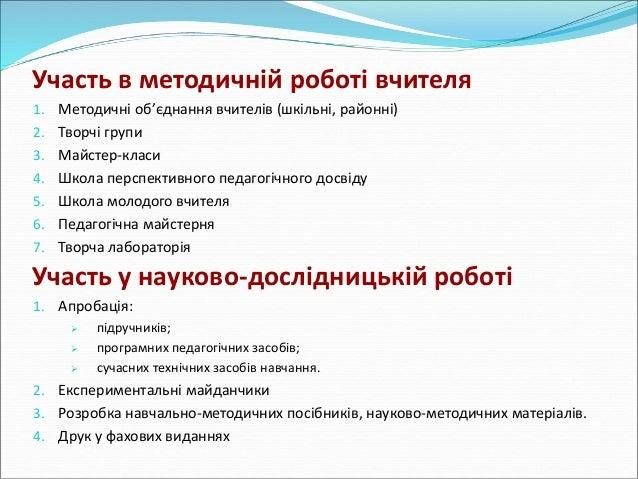 Робочі матеріали  (особисті практичні досягнення)  1. Методичні розробки  2. Мультимедійні презентації уроків, позакласних...