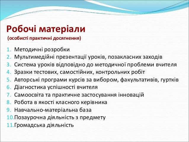 Публічні досягнення  1. Результати учнів вчителя у районних, обласних,  всеукраїнських заходах:  1. олімпіади  2. конкурси...
