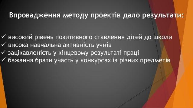 Результативність виступу учнів на всеукраїнських  олімпіадах, міжнародних конкурсах та конкурсах  захисту науково-дослідни...