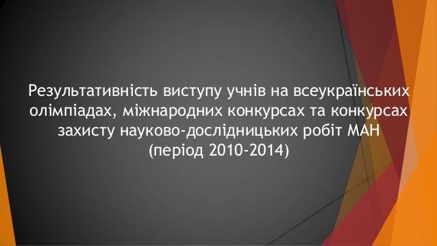 Конкурс II етап III етап  Всеукраїнська олімпіада 8 2  Міжнародній конкурс  імені Петра Яцика 5 1  Міжнародний конкурс  ім...