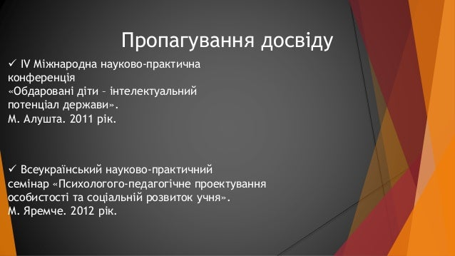 Демонстрація проектів із позакласної роботи  VII Всеукраїнський форум учнівської молоді  «На шляху до Європейського дому»....