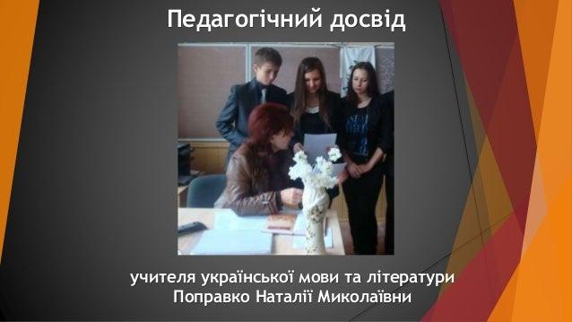 Посада: учитель  української мови  та літератури.  Стаж роботи:  30 років.  Кредо: щоб мати  право вчити інших,  потрібно ...