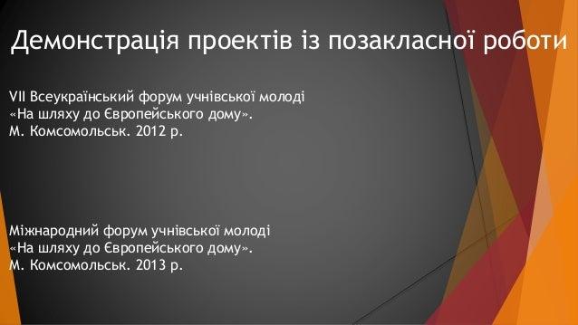 Публікації  Програма факультативного курсу  «Лінгвістичний розбір» (2006 р.)  Рекомендовано МОН України для  профільних кл...