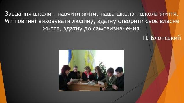 презентація. досвід.