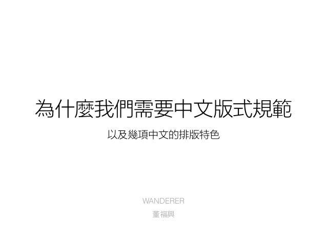 為什麼我們需要中文版式規範  以及幾項中文的排版特色  WANDERER  董福興