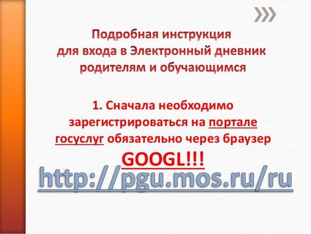 1. Сначала необходимо  зарегистрироваться на портале  госуслуг обязательно через браузер  GOOGL!!!
