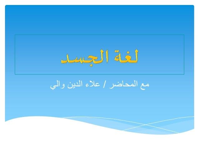 مع المحاضر / علاء الدين والي