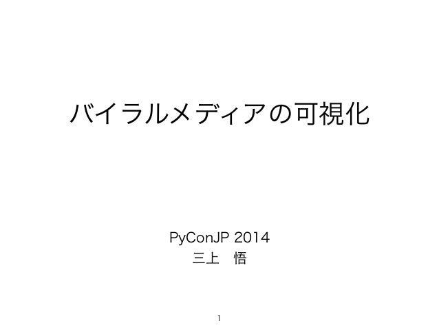 バイラルメディアの可視化  PyConJP 2014  三上 悟  1