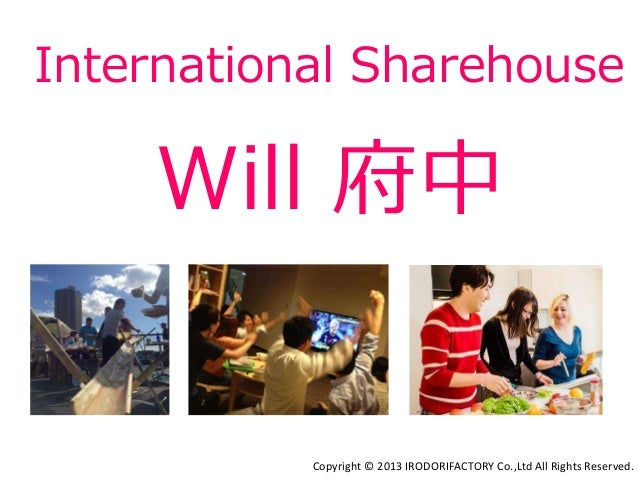 International Sharehouse  Will 府中  Copyright © 2013 IRODORIFACTORY Co.,Ltd All Rights Reserved.