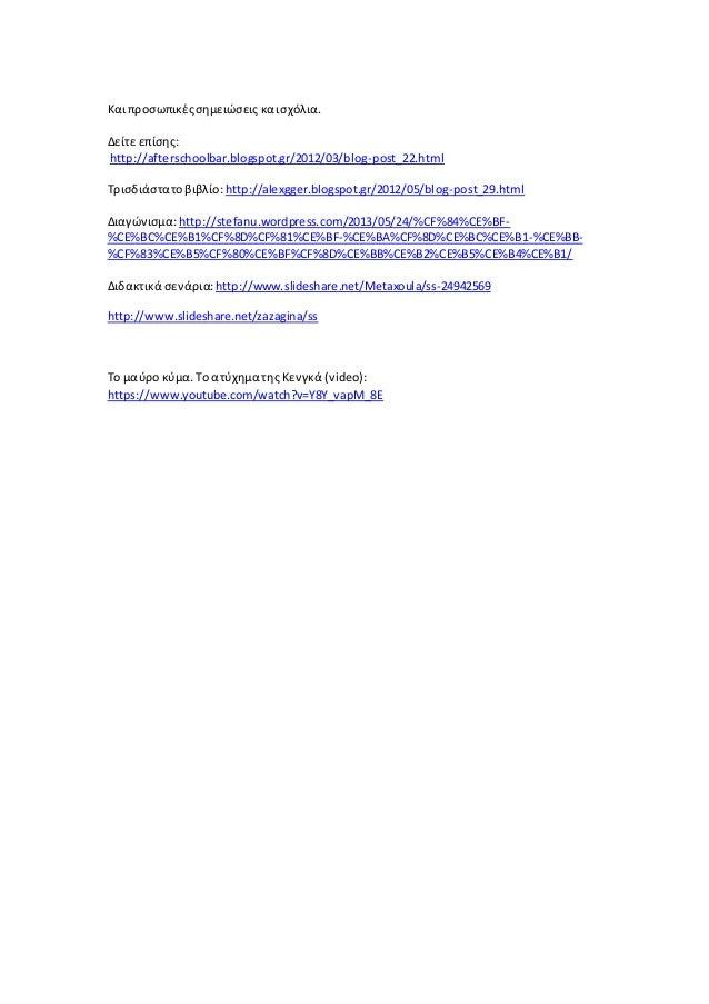 Και προσωπικές σημειώσεις και σχόλια.  Δείτε επίσης:  http://afterschoolbar.blogspot.gr/2012/03/blog-post_22.html  Τρισδιά...