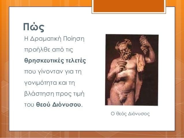 Η γέννηση της δραματικής ποίησης Slide 3