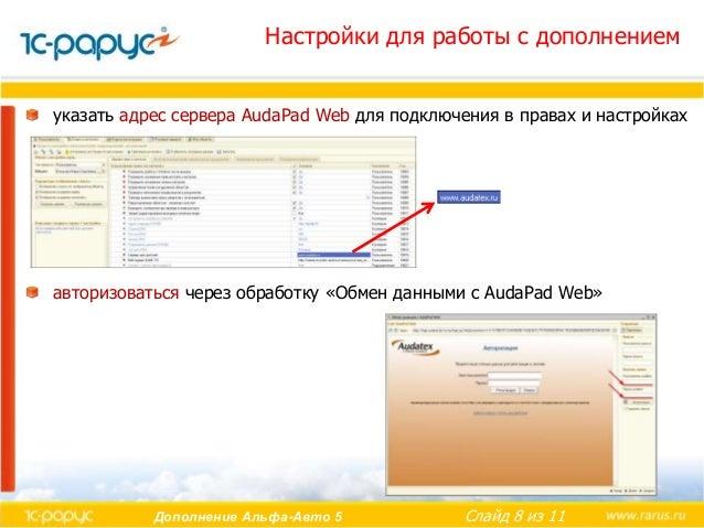 скачать торрент Audapad Web - фото 10