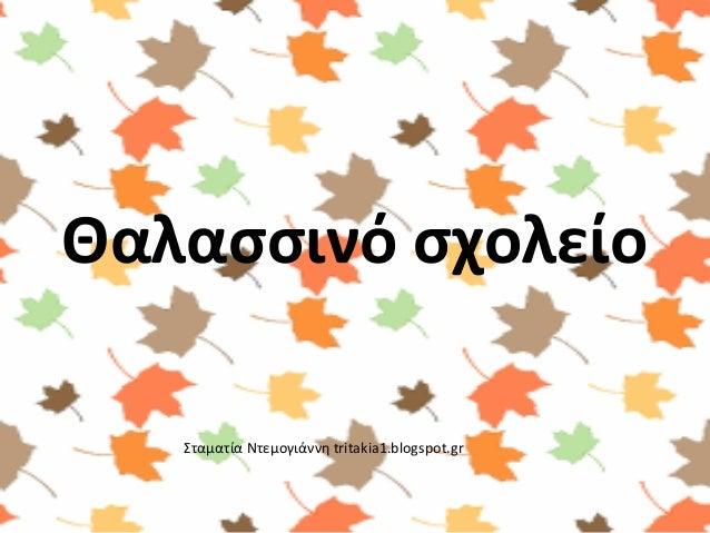 Θαλασσινό σχολείο  Σταματία Ντεμογιάννη tritakia1.blogspot.gr