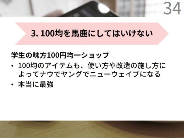 ` J]野 ニ麦 39  専用コンセン ト このケ一スもー00均