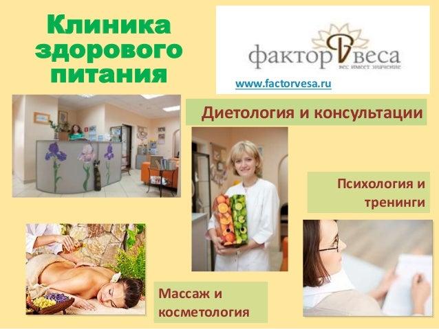 клиника здорового питания на каширке