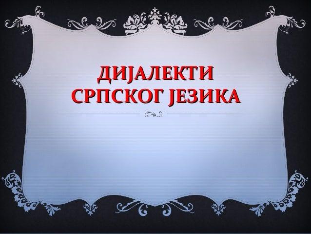 ДДИИЈЈААЛЛЕЕККТТИИ  ССРРППССККООГГ ЈЈЕЕЗЗИИККАА