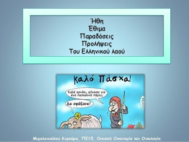 Ήθη  Έθιμα  Παραδόσεις  Προλήψεις  Του Ελληνικού λαού  Μιχαλοπούλου Κερκύρα, ΠΕ15, Οικιακή Οικονομία και Οικολογία