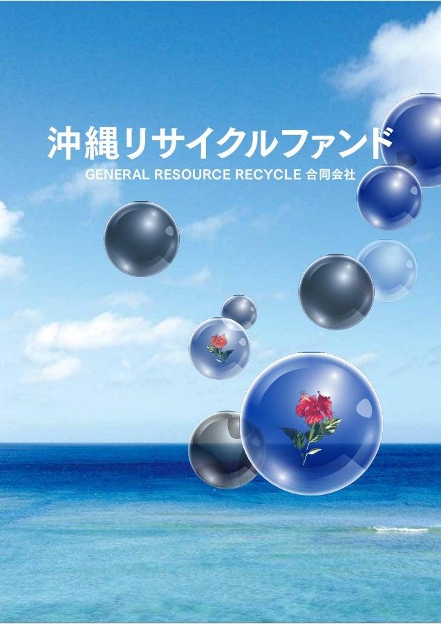 沖縄リサイクルファンド  GENERAL RESOURCE RECYCLE 合同会社