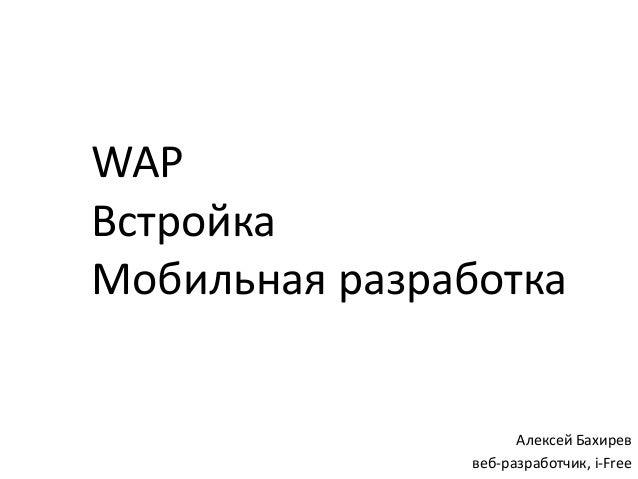 WAP  Встройка  Мобильная разработка  Алексей Бахирев  веб-разработчик, i-Free