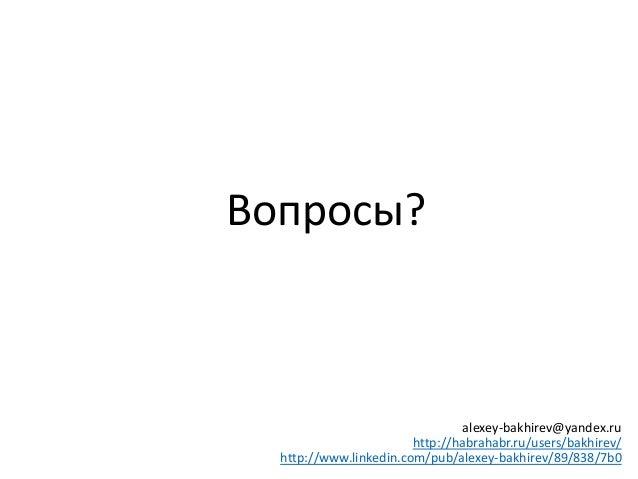 Wap. Встройка. Мобильная разработка — Алексей Бахирев, i-Free