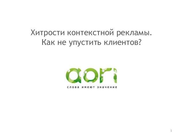 Хитрости контекстной рекламы.  Как не упустить клиентов?  1