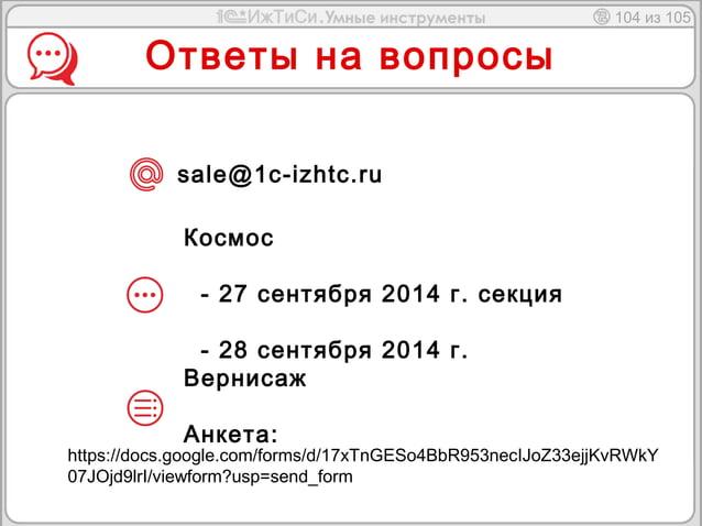 104 из 105  Ответы на вопросы  sale@1c-izhtc.ru  Космос  - 27 сентября 2014 г. секция  - 28 сентября 2014 г.  Вернисаж  Ан...