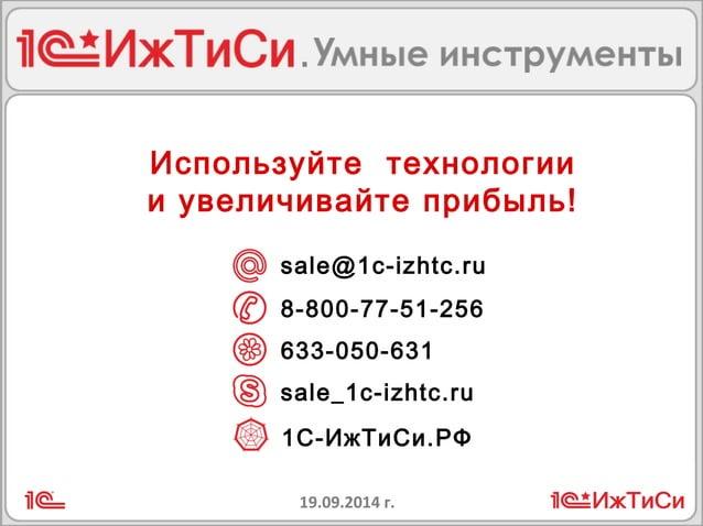 Используйте технологии  и увеличивайте прибыль!  sale@1c-izhtc.ru  8-800-77-51-256  633-050-631  sale_1c-izhtc.ru  1С-ИжТи...
