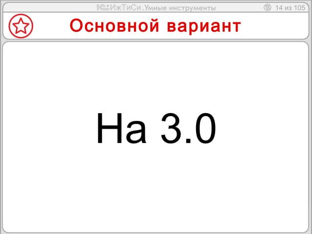 14 из 105  Основной вариант  На 3.0