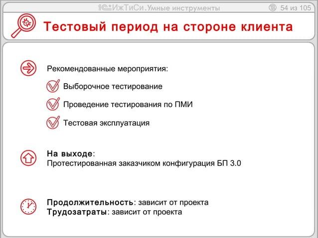 54 из 105  Тестовый период на стороне клиента  Рекомендованные мероприятия:  Выборочное тестирование  Проведение тестирова...