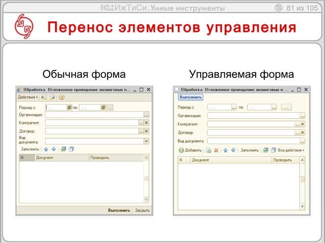 81 из 105  Перенос элементов управления  Обычная форма Управляемая форма