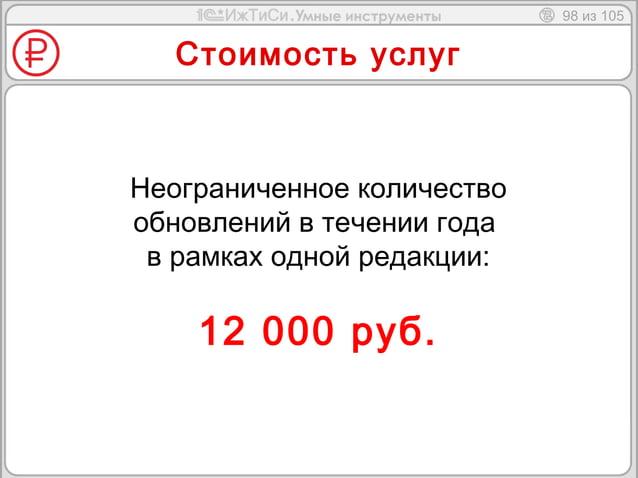 98 из 105  Стоимость услуг  Неограниченное количество  обновлений в течении года  в рамках одной редакции:  12 000 руб.