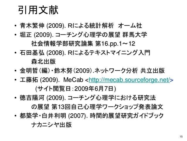 ◇大学生の時間的展望におけるイメージ記述 投影法 テキストマイニング ...