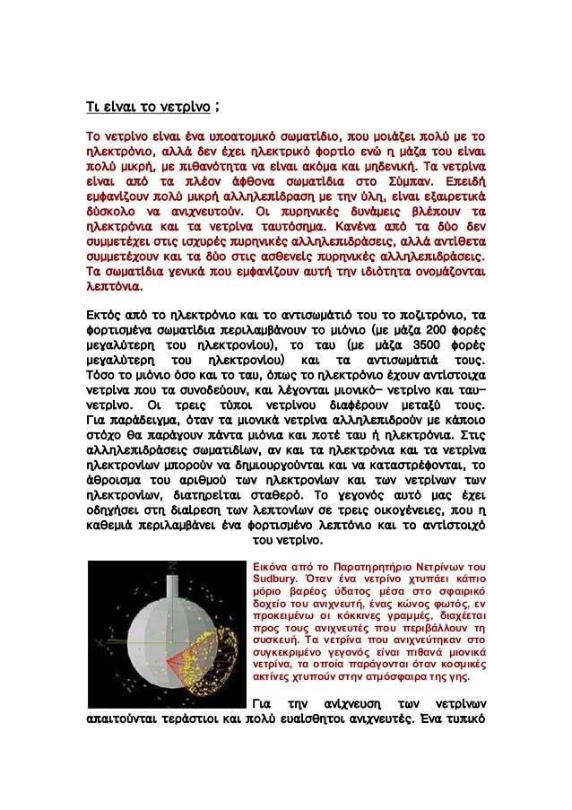 Τι είναι το νετρίνο ; Το νετρίνο είναι ένα υποατομικό σωματίδιο, που μοιάζει πολύ με το ηλεκτρόνιο, αλλά δεν έχει ηλεκτρικ...