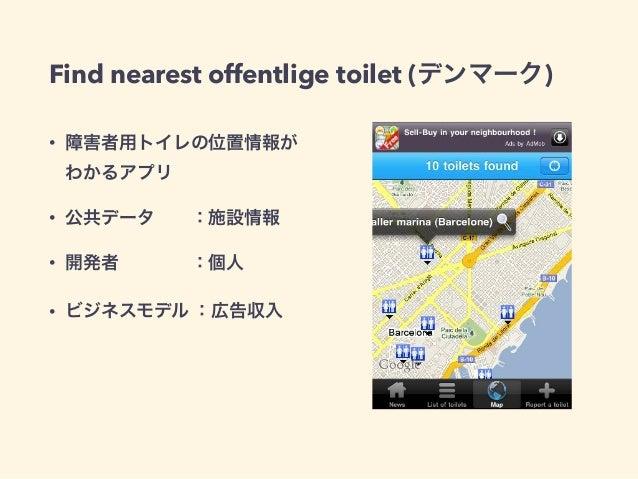 Find nearest offentlige toilet (デンマーク)  • 障害者用トイレの位置情報が  わかるアプリ  • 公共データ  :施設情報  • 開発者    :個人  • ビジネスモデル :広告収入