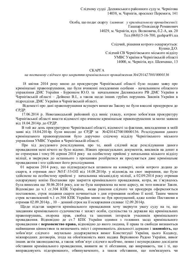 Слідчому судді Деснянського районного суду м. Чернігова  14038, м. Чернігів, проспект Перемоги, 141  Особа, що подає скарг...
