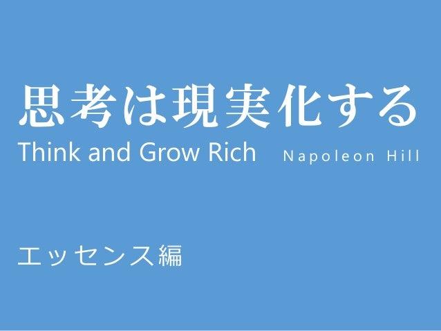 思考は現実化する Thinkand GrowRichNapoleon Hill エッセンス編