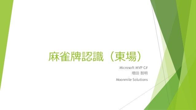麻雀牌認識(東場)  Microsoft MVP C#  増田智明  Moonmile Solutions