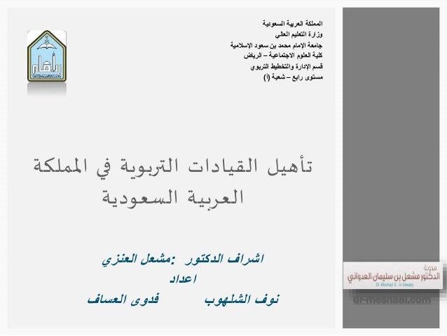 المملكة العربية السعودية  وزارة التعليم العالي  جامعة الإمام محمد بن سعود الإسلامية  كلية العلوم الاجتماعية – الرياض  قسم ...