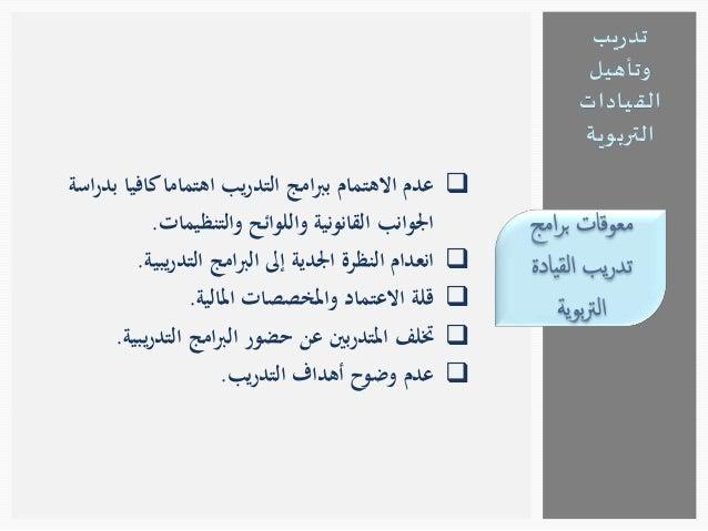 تأهيل  القيادات في  المملكة  العربية  السعودية  مفهوم التدريب التربوي في المملكة العربية o  السعودية  النشاط الإنساني المخ...