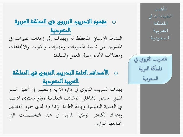 نماذج تأهيل  القيادات في  المملكة العربية  السعودية  هذا البرنامج هو تعاون بين كلية الاعمال بجامعة اكسفورد و  وزارة التربي...