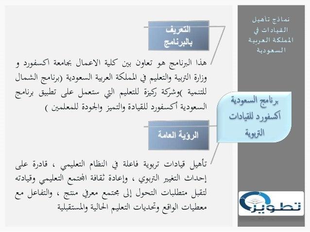 نماذج تأهيل  القيادات في  المملكة العربية  السعودية •تطوير قدرات القيادات التربوية في وزارة التربية والتعليم  •بناء أول من...