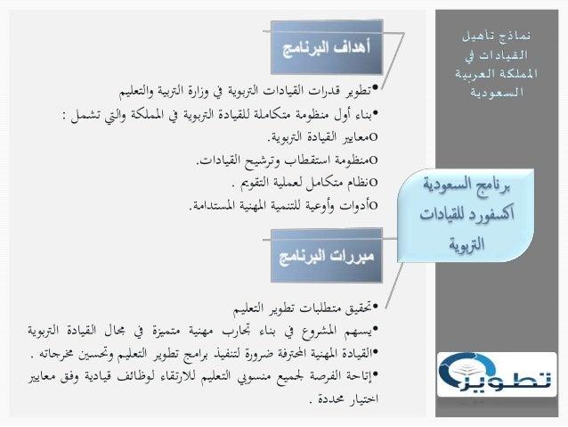 نماذج تأهيل  القيادات في  المملكة العربية  السعودية •القيادة الناجحة في المؤسسات التعليمية .  •التحديات التي تواجه الأنظمة...