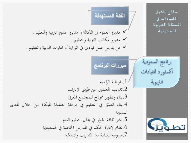 نماذج تأهيل  القيادات في  المملكة العربية  السعودية تطوير وتحسين الكفاءة النوعية للقوى البشرية بما يحقق اكتساب القدرات  ال...