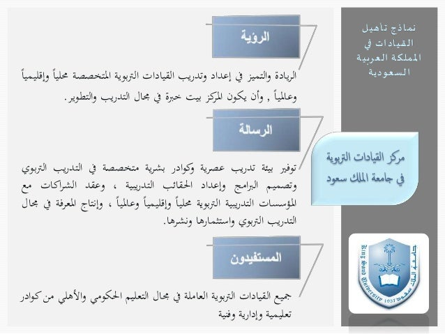 نماذج تأهيل  القيادات في  المملكة العربية  السعودية 1-تقديم الخدمات التدريبية للقيادات التربوية في مختلف التخصصات.  - -2 ت...