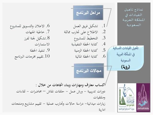 نماذج تأهيل  القيادات في  المملكة العربية  السعودية  •الحصول على شهادات معتمدة نهايةكل دورة تدريبية.  •التدريب على أيدي مد...