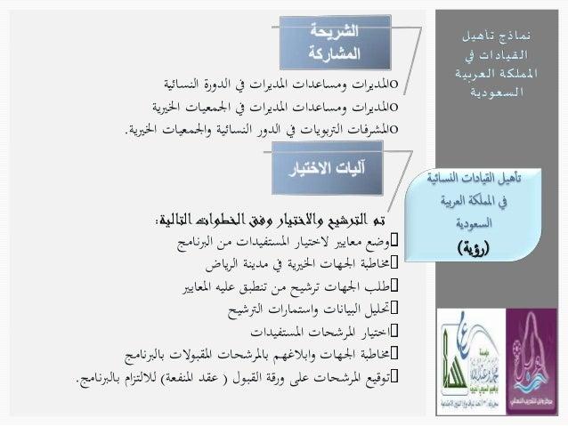 تأهيل القيادات  في المملكة  العربية  السعودية  تصور مقترح لبرنامج تدريبي للقيادات التربوية في التعليم العام والتعليم العال...