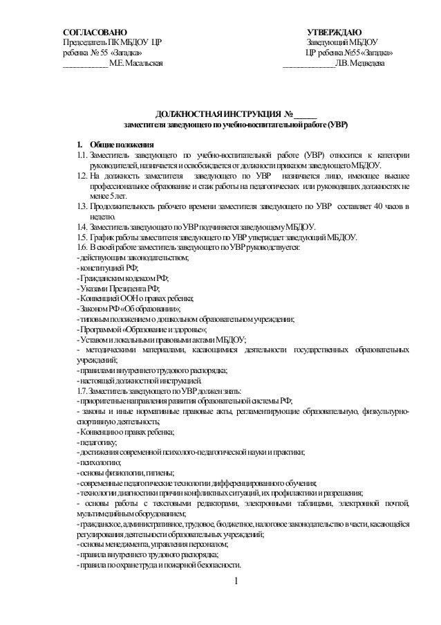 Должностные инструкции заведующего и зам.заведующего доу