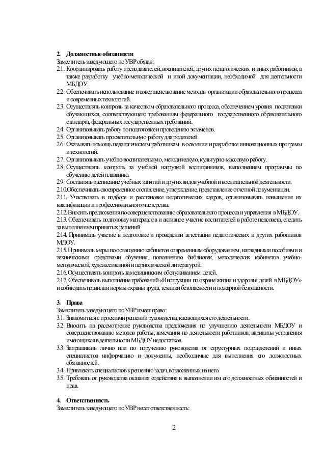 Должностная инструкция заместителя заведующей по увр
